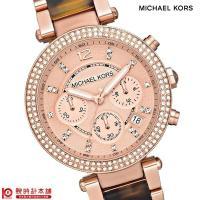 マイケルコース MICHAELKORS MK5538 レディース マイケルコース 商品詳細・ピンクゴ...