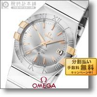 オメガ コンステレーション OMEGA  123.20.35.20.02.003 メンズ 時計 腕時...