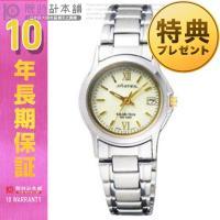 シチズン CITIZEN シャレックス ソーラー SXA31-0056 レディース 時計 腕時計 正...