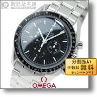 オメガ スピードマスター プロフェッショナル クロノグラフ 3570.50 オメガ スピードマスター...