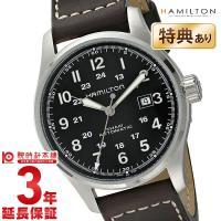 [3年保証]ハミルトン カーキ フィールドオート H70625533 ハミルトン カーキ メンズ 商...