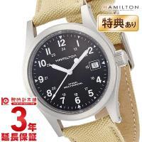 ハミルトン カーキ HAMILTON フィールドメカオフィサー H69419933 メンズ 時計 腕...