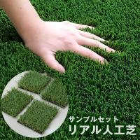 人工芝 ロール (人工芝サンプルセット) 10cm×10cm 芝質の違い (代金引換不可・お一人様1回1セットまで)