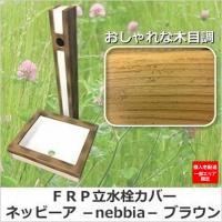 ■商品詳細 サイズ:幅500x奥行400x高さ860mm  カラー:ブラウン  素材:FRP製  重...