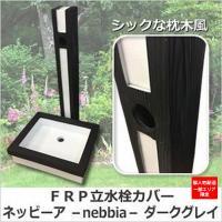 ■商品詳細 サイズ:幅500x奥行400x高さ860mm  カラー:ダークグレー  素材:FRP製 ...