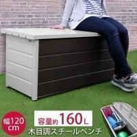 ■商品詳細サイズ:約 幅1200x奥行450x高さ490mm素材:スチール重量:20.5kg
