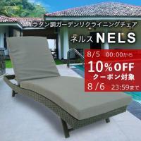 寝やすいマット付きの、シックなグレー色のラタン調チェア【ネルス】です。■商品仕様サイズ : 約63×...
