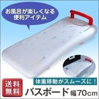 浴槽の縁をまたいで入るのが辛い方のサポートアイテムです。浴槽に設置してお使いください。