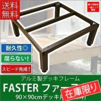 お好みの木材と、しっかり支えるアルミ製デッキフレームで半DIY縁台【ファースター】です。
