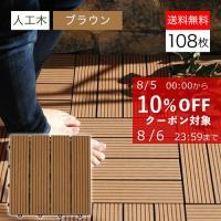 ウッドパネル ウッドデッキ ウッドデッキパネル 人工木 樹脂 (108枚セット) ブラウン クレアーレST2 デッキパネル ウッドタイル