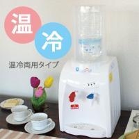 オフィスなどで見かける飲料用サーバーの家庭用卓上型ウォーターサーバーです。冷水(約10〜15度)は飲...