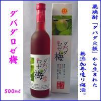 梅酒 ダバダロゼ梅 500ml