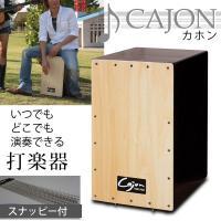 カホン(Cajon)はペルーで生まれたいつでもどこでも演奏できる打楽器です。 箱型の楽器自体にまたが...