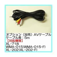 ●WATEX(ワーテックス)地上デジタル7型防水テレビ XL-718、WMA-015(WMA-015...