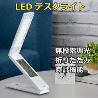 LEDライト デスクライト 卓上スタンド led 電気スタンド 無段階調光 USB充電 時計/カレンダー/温度表示 18LED 折りたたみLEDライト