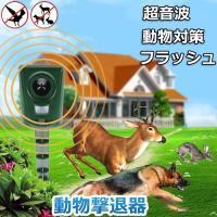 「動物撃退器」高周波数の超音波と強いフラッシュ放出するによって動物(猫、犬、ネズミ、キツネ、鳥、げっ...