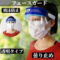 フェイスシールド   フェイスカバー 軽量 PET製 透明マスク 弾性バンド 調整可能 防曇 飛沫防止   クリアバイザー 眼の防護 男女兼用 1枚2枚 10枚など