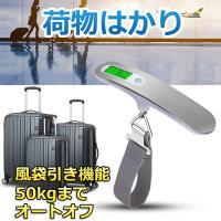 デジタル はかりはいつでも、どこでも荷物の重さを把握でき、吊り下げ式のスケール、スーツケースなどを簡...