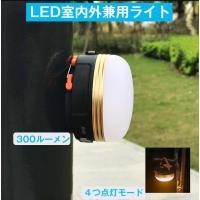 様々なシーンで活躍 LED充電式ランタンはアウトドアと防災用品として設計されています。 裏面に自転車...