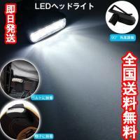 ヘッドライト LED キャップライト 超高輝度 5LED 80 ルーメン 連続点灯24時間 帽子に挟んで使う 夜釣り ジョギングに使うLEDライト