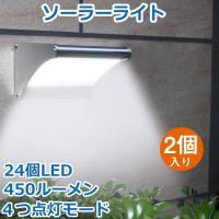 ソーラーライト 450lm マイクロ波人感センサー搭載 24個LED 4種照明モード 防水防犯 屋外玄関芝生車道ガーデン庭などに照明用 2個入り