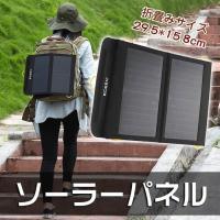 コンセントがない場所でもiPhoneやiPadが充電できる。スポーツや旅行好きな人のために開発した一...