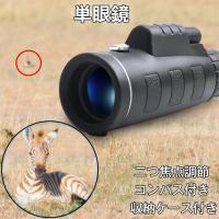 ◆【視野】:1500M / 9500M/展望:6.4°;接眼レンズ有効径:20mm ; 対物レンズ径...
