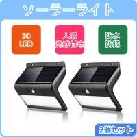【省エネ】:人や物の動きを感知する人感+光感センサー付き ソーラー充電式高品質センサーLED防水ライ...