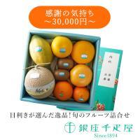 ・マスクメロン(約1.4kg〜) ・他果物おまかせ  関連キーワード:銀座千疋屋,ギフト,高級フルー...