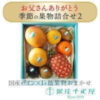 ・桃×1 ・他果物おまかせ  関連キーワード:銀座千疋屋,ギフト,高級フルーツ,通販,詰合せ