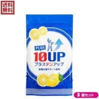 【ママ割5倍】 プラステンアップ 3袋セット 【楽天カード10倍】 240g