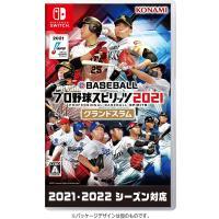 Switch eBASEBALL プロ野球スピリッツ2021 グランドスラム(早期購入特典付:ポイント交換期間2021年8月31日まで)(2021年7月8日発売)【新品】