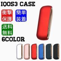 アイコス3 カバー iQOS3 ケース かっこいい 保護ケース 新型 ハード 保護ケース iqos3 電子たばこ ハードカバー カスタム おしゃれ