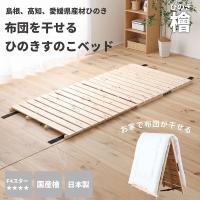 お問い合せ番号:aacy0287 商品名:シングル 島根産ひのき仕様たためるすのこベッド 布団も干せ...
