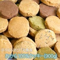 ホロホロソフトタイプ!小麦粉不使用!プリムラのおから100%クッキー(900g)