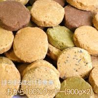 オトクなポイント5倍!小麦粉不使用!プリムラのおから100%クッキー 2袋セット(900g×2)