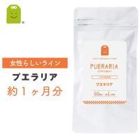プエラリアミリフィカ 約1ヶ月分 プエラリア サプリ プエラリア サプリメント ザクロ含有食品 セール SALE