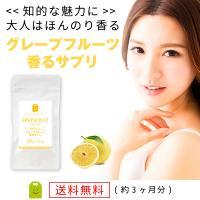 グレープフルーツ香るサプリ・フレグランスサプリ(英語名:grape fruit fragrance ...