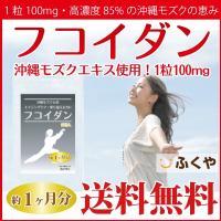フコイダン サプリメント 約1ヶ月分・30粒 1日1粒100mgの フコイダン サプリ 沖縄モズクもずくエキス抽出フコイダンエキス セール