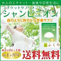 シャンピニオン・サプリメント(英語名:manners chmpignion supplement) ...
