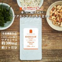 マグネシウム サプリメント 約1ヶ月分・90粒 栄養機能食品1日300mg マグネシウム サプリ ミネラル類 マグネシウム配合 セール