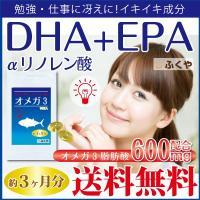 オメガ3(n-3系脂肪酸)を1粒に300mg配合。 肉食系の方や青魚が苦手な方など、年々食事量が減っ...