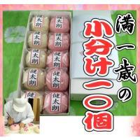 紅白小餅10個 一升 風呂敷付き 名入れ無料 誕生餅 祝い餅