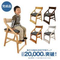 学習椅子 いいとこ イイトコ 学習チェア 木製 頭の良い子を目指す椅子 キッズ チェア 子供【予約06c】