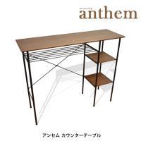 anthem(アンセム)…賛歌、喜び、楽しさ レトロな雰囲気でスタイリッシュなカウンターテーブル テ...
