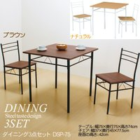 シンプルモダンなデザインのダイニングテーブル3点セットです。 ダイニングスペースとしてのご利用はもち...