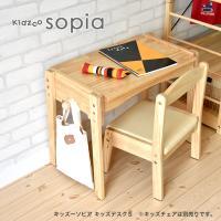 Kidzoo(キッズーシリーズ)ソピアキッズデスクSサイズ SKD-350 子供用テーブル 高さ調節 木製 おしゃれ かわいい シンプル 人気