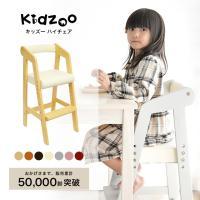 Kidzoo キッズー ハイチェア ベビーチェア キッズチェア 高さ調整  木製 ベビー用品 赤ちゃん