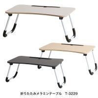 折りたたみメラミンテーブル T-3229 ローテーブル 折りたたみ 木製 机 座卓 ベッドテーブル タブレットスタンド