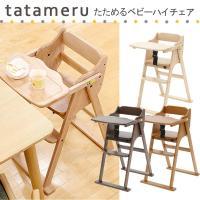 びっくり特典あり たためる ベビーハイチェア 大和屋 yamatoya キッズチェア 折り畳みチェア 子供用椅子 ダイニングチェア 木製 ベルト付